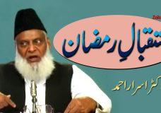 Israr Ahmed – Istaqbaal-e-Ramzan