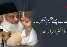 Israr Ahmed – Qayamat Se Pehle Azeem Jangain(WARS)