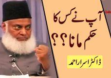 Israr Ahmed – Aap Ne Kis Ka Hukum Mana??