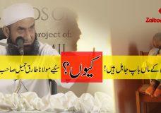 Molana Tariq Jameel | Aaj Kal Ke Maa Baap Jahil Hain