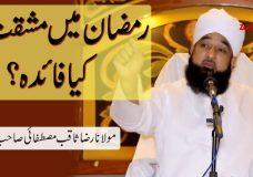 Ramzan Mein Mushaqqat Ka Kia Faida?