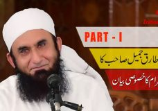 Molana Tariq Jameel | Moharram-ul-Haram ka Khaas Bayan | Part – I