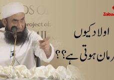Molana Tariq Jameel | Aulad Kyun Na-Farman Hoti hai