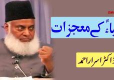 Israr Ahmed – Anbiya (A.S) Kay Moajzat | Miracles Of The Prophet (A.S)