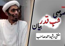 Shab-e-Qadar Bayan