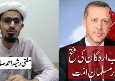 Mufti Rasheed Ahmed | Tayyab Erdogan Ki Fatah Aur Musalman Ummat | Tayyab Erdogan's Victory And Muslim Ummat