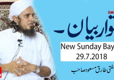 Sunday Bayan (29.7.18)