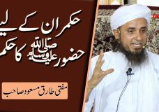 Hukumraan Ke Liye Huzoor (S.A.W.W) Ka Hukum    The Order of the Holy Prophet (P.B.U.H) for the Ruler