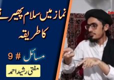 Mufti Rasheed Ahmed | Namaz Mein Salaam Phairne Ka Tareeqa