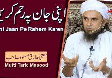 Apni Jaan Pe Rahem Karen   Have mercy on your soul