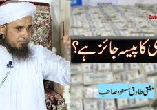 Chori Ka Paisa Jaiz Hai?   Is the money of theft valid?