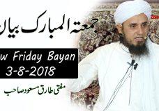Latest Friday Bayan (3.8.18)