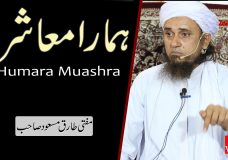 Humara Muashra | Our Society