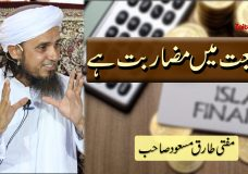 Shariyat Mein Muzarbat Hai | Islamic Banking
