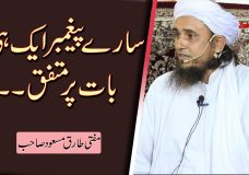 Saaray Paighambar Aik Hee Baat Par Mutaffiq   All the prophets agree on the same thing