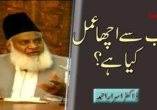 Dr. Israr Ahmed | Sab se Acha Amal Kia Hai? | What is the Best Practice?