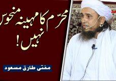 Mufti Tariq Masood | Muharram Ka Maheena Manhoos Nahi!