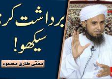 Mufti Tariq Masood | Bardaasht Karna Seekho! | Learn to Bear!