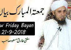 Mufti Tariq Masood | Friday Bayan (21.9.18)
