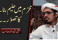Mufti Rasheed Ahmed | Muharram Mein Haleem Bananay Ka Tasawwur