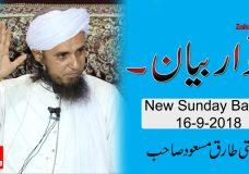 Mufti Tariq Masood | Sunday Bayan (16.9.18)