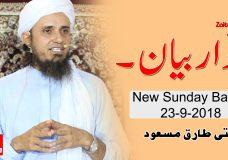 Mufti Tariq Masood | Sunday Bayan (23.9.18)