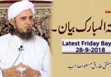 Mufti Tariq Masood | Friday Bayan (28.9.18)