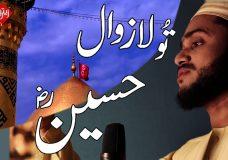 TU LA ZAWAAL HUSSAIN | Latest MUHARRAM Kalaam
