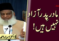 Dr. Israr Ahmed | Hum Maadar Pidar Aazad Nahin Hain | We Are Not Unimportantly Independent