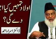 Dr. Israr Ahmed | Aulaad Tumhain Kia Ajarr Degi?