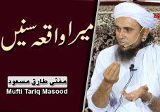 Mufti Tariq Masood | Mera Waqiya Sunen! | Listen To My Incident!