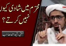 Mufti Rasheed Ahmed | Muharram Mein Shaadi Kyun Nahi Karte?