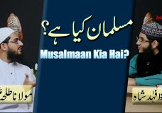 Musalmaan Kia Hai? | What is the Muslim?