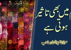 Molana Abdus Sattar | Naam Mein Taseer Hoti Hai