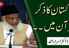 Dr. Israr Ahmed | Pakistan Ka Zikar Qur'an Mein | Pakistan's Mention in the Qur'an