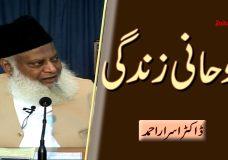 Dr. Israr Ahmed | Rohani Zindagi | Spiritual Life