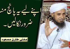 Mufti Tariq Masood | Apnay Liye Ye 5 Minutes Zaroor Nikalen | Get 5 Minutes for Yourself