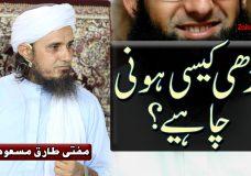 Mufti Tariq Masood | Daarhi Kaisi Honi Chahiye? | How should the Beard be?
