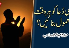 Molana Abdus Sattar | Konsi Dua Ko Har Waqt Ma'amool Banayen? | Which Pray Should be Routine at all times?