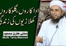 Mufti Tariq Masood | Adakaaron, Gulukaaron, Khilarion ki Zindagi | Life of Actors, Singers & Players