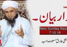 Mufti Tariq Masood | Sunday Bayan (7.10.18)
