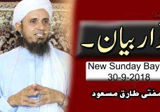 Mufti Tariq Masood | Sunday Bayan (30.9.18)