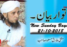 Mufti Tariq Masood | Sunday Bayan (21.10.18)