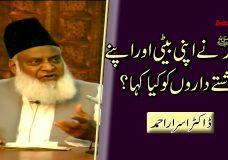 Dr. Israr Ahmed | Huzoor (S.A.W.W) Ne Apni Beti aur Rishtedaaron se Kia Kaha?