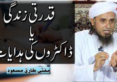 Mufti Tariq Masood | Qudrati Zindagi YA Doctors ki Hidayaat?