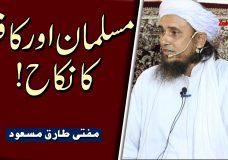 Mufti Tariq Masood | Muslim Aur Kaafir Ka Nikaah! | Muslim And Infidel's Marriage