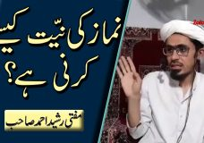 Mufti Rasheed Ahmed | Namaz ki Niyyat Kaise Karni hai? | How to make Intention of Prayer?