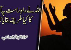 Molana Abdus Sattar | Allah ne Raah e Raast pe aanay ka kia Tareeqa Bataya?