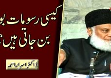 Dr. Israr Ahmed | Kaisi Rasoomaat Bojh ban jati hain? | What kind of Rituals become Burdensome?