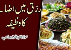 Molana Abdus Sattar | Rizq Mein Izaafay ka Wazeefa